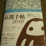 京都手帖2010