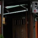 (20100612食記) 初め和風精緻咖哩@嘉義