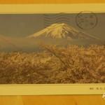 來自日本河口湖的明信片,厲害的台灣郵差