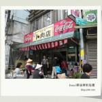 (( 2007春遊三月天)) ~ 宜蘭小吃 : 味珍香卜肉店@三星鄉天送埤