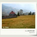 [2007耶誕‧清境] 青青草原