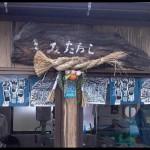 《愛戀京都》到京都過新年  あけまして  おめでとう -下篇