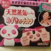 日本買物:天然蒸氣熱敷墊あずきのチカラ 首肩用